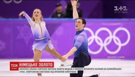 Украинка под флагом Германии стала чемпионкой Олимпийских игр в Пхенчхане