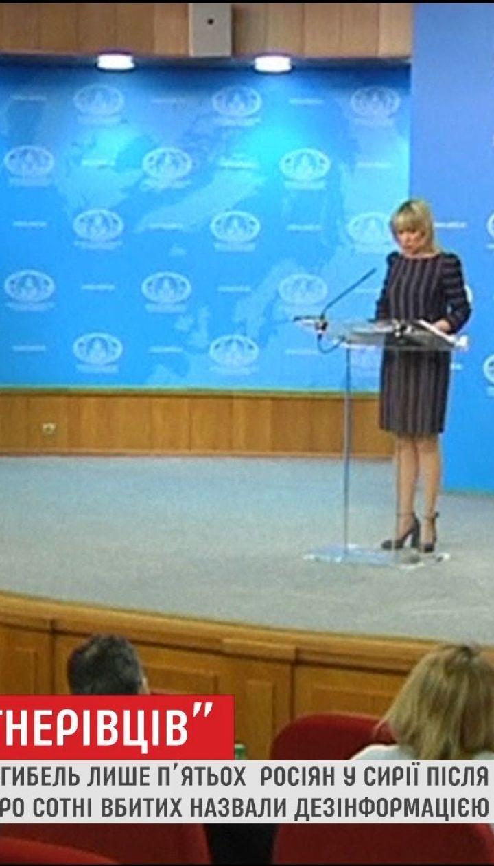 Россия официально подтвердила гибель пятерых своих граждан в Сирии