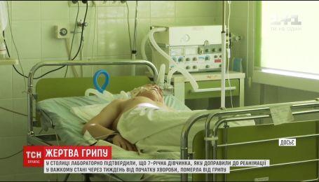 В Киеве от гриппа умерла 7-летняя девочка