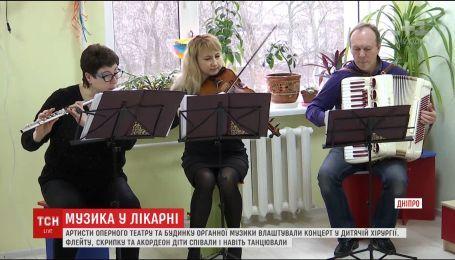 В Днепре артисты оперного театра устроили концерт для тяжелобольных детей