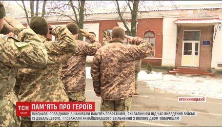 Кропивницкие спецназовцы почтили память собратьев, погибших в Дебальцевском котле