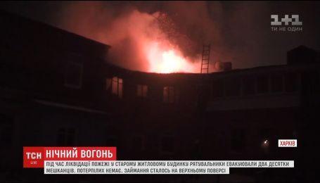 Рятувальники евакуювали 22 людей з житлового будинку, який палав у Харкові