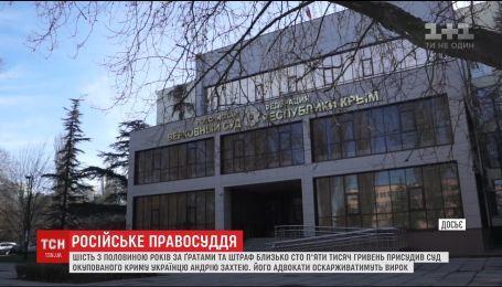 Суд Крыма приговорил 6,5 лет колонии строгого режима Андрею Захтею