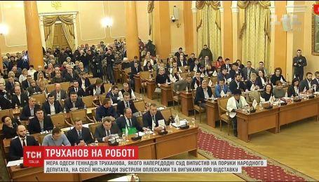 На сессии горсовета мэра Одессы встретили аплодисментами и возгласами об отставке