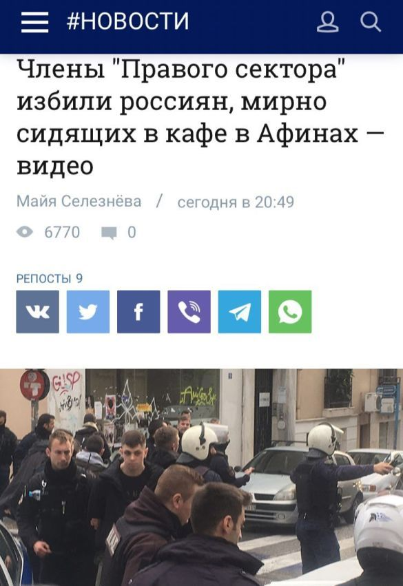 російські змі про напад фанатів