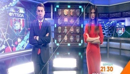 """""""Профутбол"""" возвращается: смотри программу по воскресеньям в 21:30"""