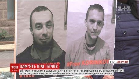 Военные разведчики почтили память собратьев, погибших в Дебальцевском котле