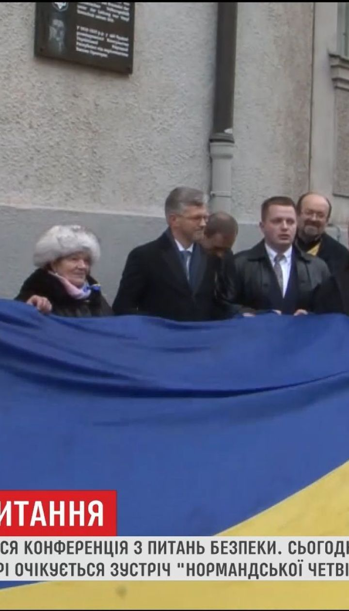 Украинский вопрос является ключевым на мюнхенской конференции по безопасности