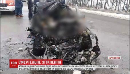 На трассе вблизи Харькова в ДТП погибли четыре человека