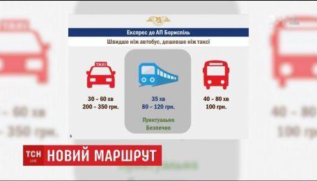 """С начала лета из Киева в аэропорт """"Борисполь"""" можно будет добраться за полчаса"""