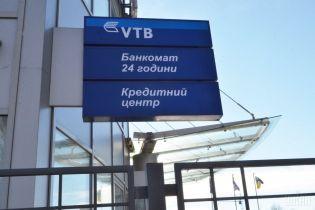 """НБУ признал украинскую """"дочку"""" российского ВТБ неплатежеспособной"""