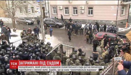 Поліцейського під Солом'янським судом Києва поранили з іменної зброї