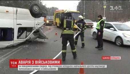 Під Києвом перевернувся автобус із військовими