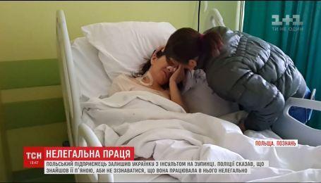 Польский работодатель оставил украинку с инсультом на скамейке, чтобы избежать ответственности