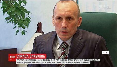 """Генпрокурор підписав подання про затримання колишнього керівника """"Нафтогазу"""""""