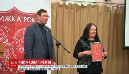 """Експертний рейтинг """"Книга року"""" уже вдев'ятнадцяте роздав свої нагороди"""