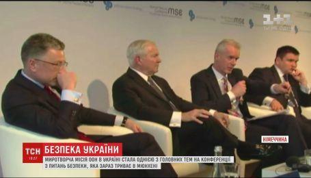 Миротворча місія ООН в Україні стала однією з головних тем на конференції в Мюнхені