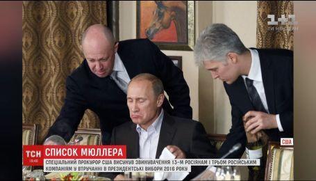 """США открыли производство против владельца российской """"фабрики троллей"""" и 12 подчиненных"""