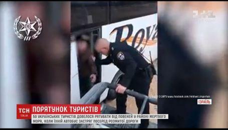 Полсотни украинских туристов спасли от наводнения в Израиле