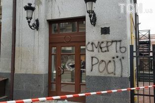 """В центре столицы активисты потрощили здание """"Россотрудничества"""""""
