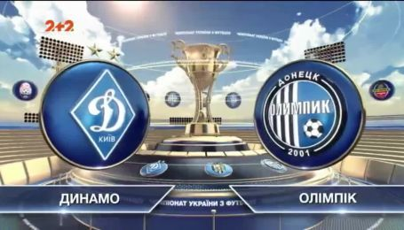 Динамо - Олимпик - 1:0. Видео матча