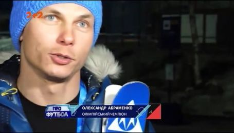 Золотой призер Олимпиады в Пхенчхане Александр Абраменко: Мне кажется, что это все сон