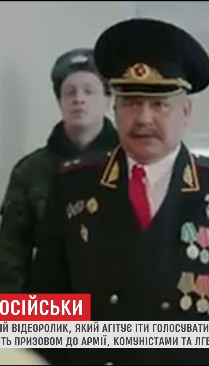 Накануне выборов россиян запугивают геями и темнокожими полицейскими
