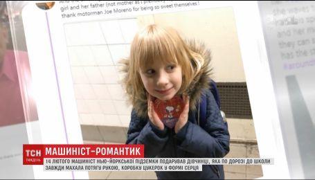 5-річна дівчинка отримала цукерки за те, що щодня махала водіям Нью-Йоркської підземки
