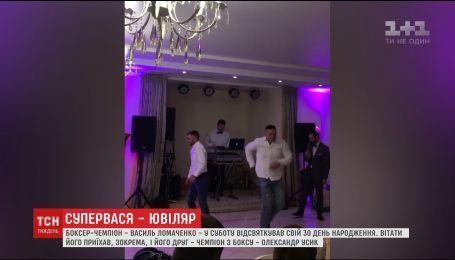 Боксер Василий Ломаченко отпраздновал свой 30-летний юбилей