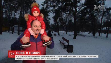 """Комик Юрий Ткач решился пройти отбор на шоу """"Голос страны"""""""