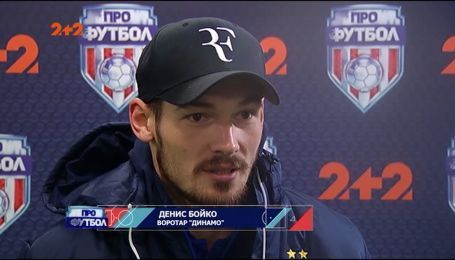 Денис Бойко: Радий знову грати в одній команді з Русланом Ротанем