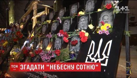 Молебен и протест: в Украине почтили героев Небесной сотни