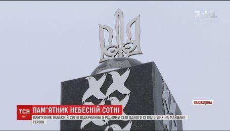 На Львовщине открыли памятник героям Небесной сотни
