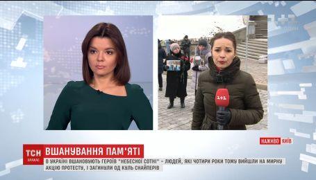 Річниця розстрілів на Майдані: у центрі Києва збираються рідні героїв Небесної Сотні