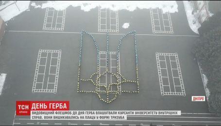В Днепре сотни курсантов приняли участие в флешмобе ко Дню государственного герба