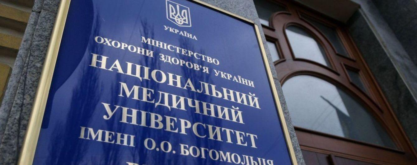 В университете Богомольца исчезли важные документы, Амосова и Ко парализовали работу заведения - Минздрав