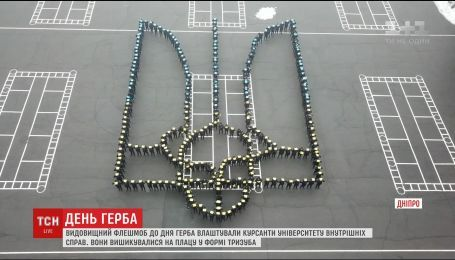 До Дня Державного герба України у Дніпрі влаштували видовищний флешмоб