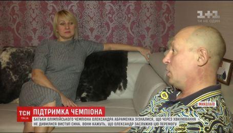 Родители Александра Абраменко сознательно не смотрели его выступление в прямом эфире