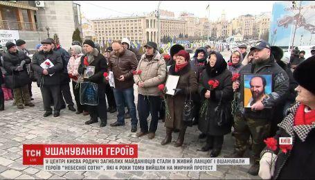 В центре Киева родственники погибших майдановцев стали в живую цепь