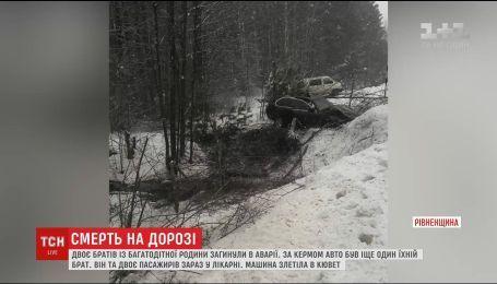 Двоє братів з багатодітної родини загинули в аварії на Рівненщині