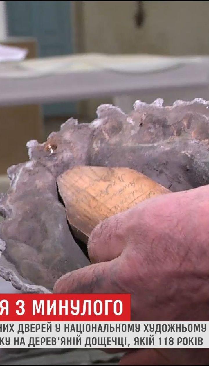 Во время реставрации дверей в киевском музее случайно нашли записку, оставленную 118 лет назад