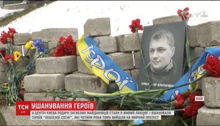Родные погибших во время Революции Достоинства почтили Героев в центре Киева