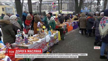 В нескольких районах Харькова пытались провести Масленицу за счет родителей