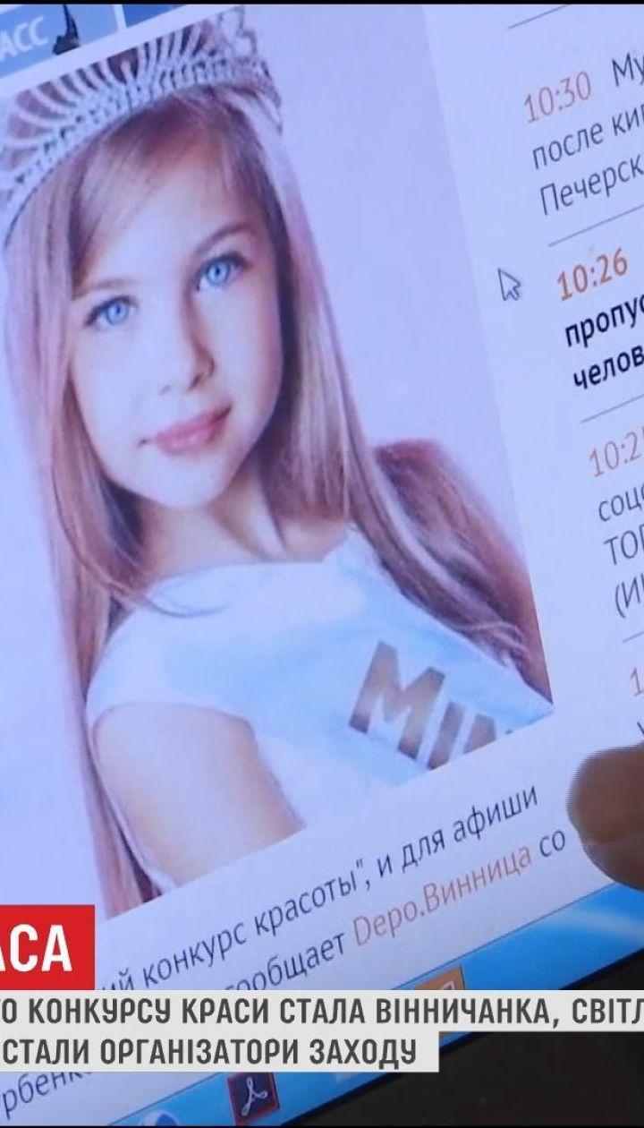 Росіяни вкрали фото вінничанки для розміщення на афішах всеросійського конкурсу краси