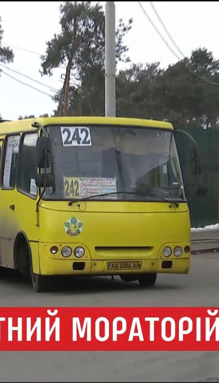 В Киеве планируют вдвое уменьшить количество маршруток
