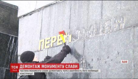 У Львові демонтують частину Монументу слави через аварійність конструкції