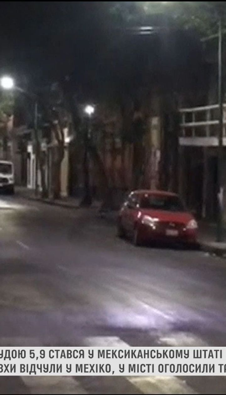Землетрус магнітудою 5,9 бала струсонув Мексику