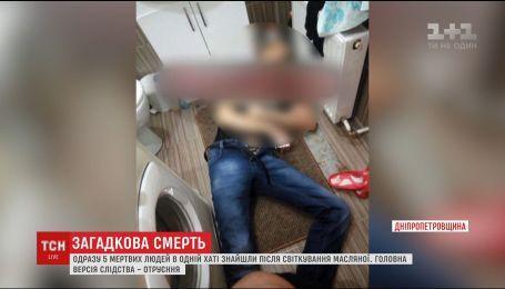 Слідчі шукають причину смерті одразу п'ятьох друзів у будинку на Дніпропетровщині