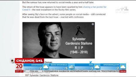 В Сети появилось фейковое сообщение о внезапной смерти актера Сильвестра Сталлоне