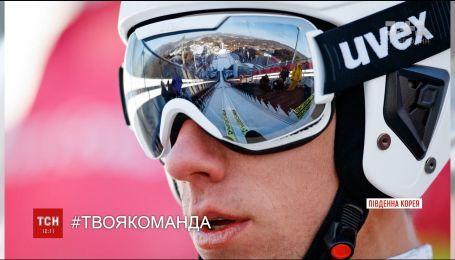 В Пхенчхане украинские спортсмены готовятся к борьбе в биатлоне и лыжном двоеборстве